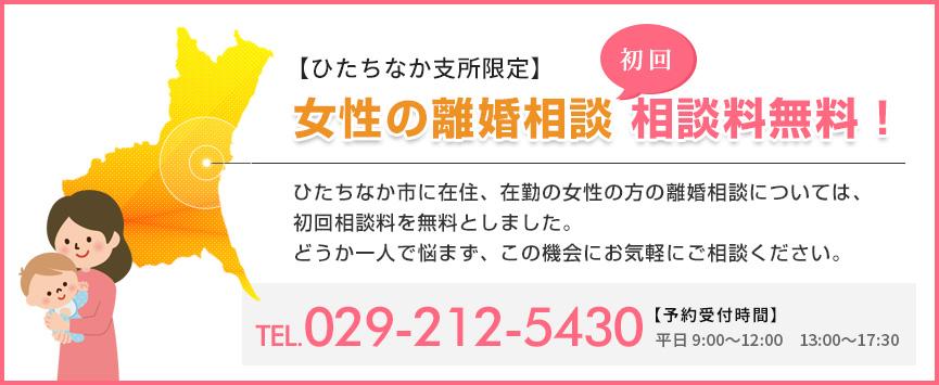 【ひたちなか支所限定】女性の離婚相談 初回相談料無料!
